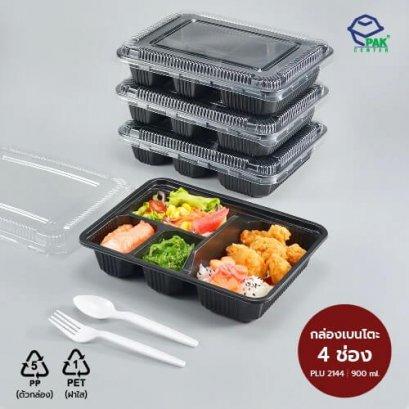 กล่องอาหาร 4 ช่อง PP ดำ (S-Bento4-02สูง )+ ฝา PET  (900 ml)