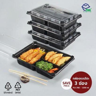 กล่องอาหาร 3 ช่อง PP ดำ+ ฝา PET (1,000 ml)