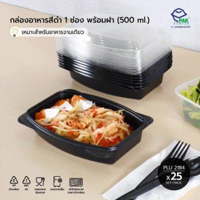 กล่องอาหารญี่ปุ่นเบนโตะ 1 ช่อง PP สีดำ + ฝา PET (500 ml.)