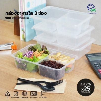กล่องอาหาร PP 3 ช่อง (900 ml.)+ฝาเรียบมีติ่ง ตรา โร้ดดี้แพค
