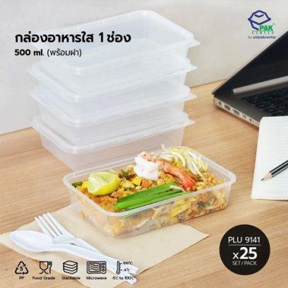 กล่องใส่อาหาร วัสดุ PP พร้อมฝา (500 ml.) ตรา โรดดี้แพค