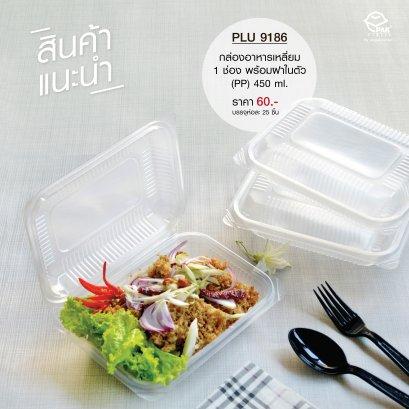 กล่องอาหารเหลี่ยม PP 1 ช่อง (TL001)  ฝาในตัว