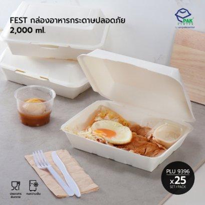 FEST กล่องอาหารกระดาษปลอดภัย 2000 ml.