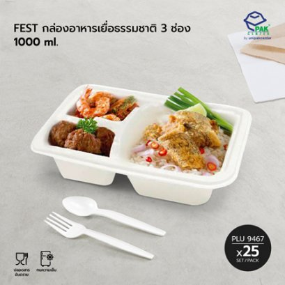 FEST BIO กล่องอาหารเยื่อธรรมชาติ 3 ช่อง 1,000 ml.