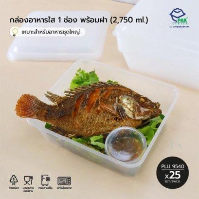 กล่องอาหารเหลี่ยม PP ใส (2,750ml.) + ฝาใส (เหมาะกับใส่ทุเรียน / อาหารชุดใหญ่)