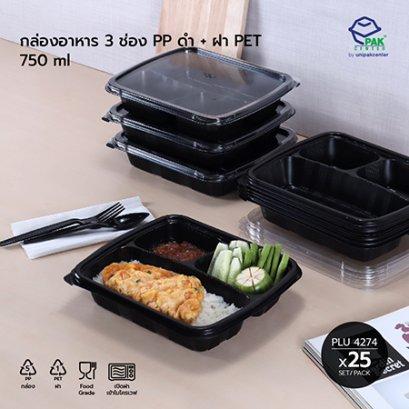 กล่องอาหาร 3 ช่อง PP ดำ + ฝา PET 750 ml