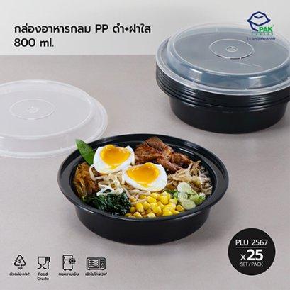กล่องอาหารกลม PP ดำ(800 ml) + ฝาใส