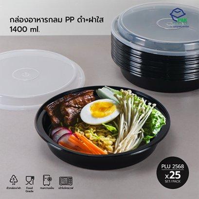 กล่องอาหารกลม PP ดำ (1400 ml) + ฝาใส