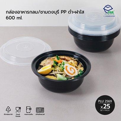 กล่องอาหารกลม/ชามดงบุรี  PP ดำ (600 ml) + ฝาใส