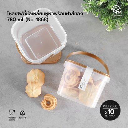 กล่อง Safety Seal เหลี่ยม PP + ฝาทอง + หูหิ้ว (780ml.) NO.1868