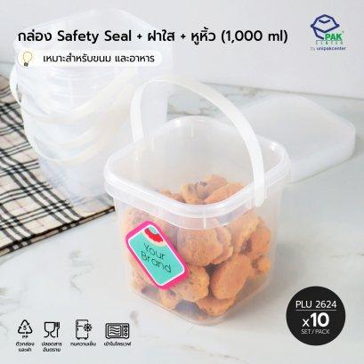 กล่อง Safety Seal เหลี่ยมPP+ฝาใส + หูหิ้ว (1000ml) NO.1869