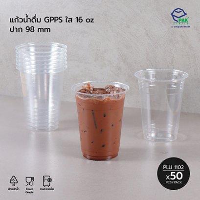 แก้วน้ำดื่ม 16 oz GPPS ใส, ปาก 98 mm