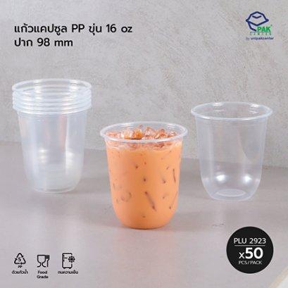 แก้วแคปซูล PP ขุ่น 16 oz, ปาก 98 mm