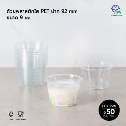 ถ้วยพลาสติกใส PET 9 oz #92