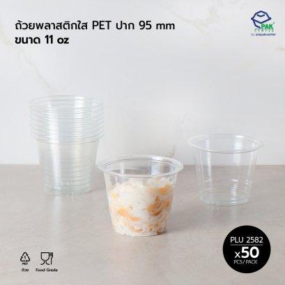 ถ้วยพลาสติกใส  PET 11 oz #95
