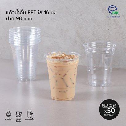 แก้วน้ำดื่ม PET ใส 16 oz, ปาก 98 mm