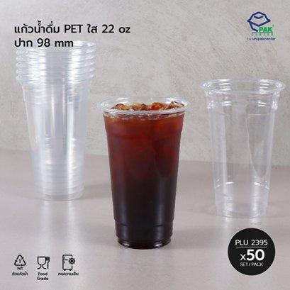 แก้วน้ำดื่ม PET ใส 22 oz, ปาก 98 mm