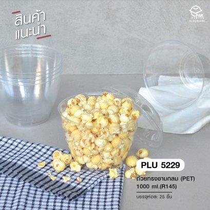 ถ้วยทรงชามกลม PET (R145-1000ml.)