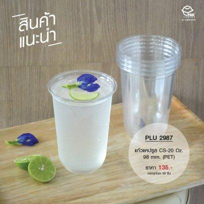 แก้วแคปซูล CS-20 oz. PET (98mm.)