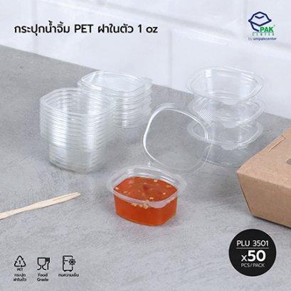 กระปุกน้ำจิ้ม 1 oz PET ฝาในตัว (SC)