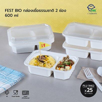 FEST BIO กล่องเยื่อธรรมชาติ 2 ช่อง 600 ml (HM-002)