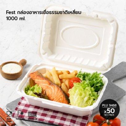 FEST BIO กล่องอาหารเยื่อธรรมชาติเหลี่ยม 1000 ml