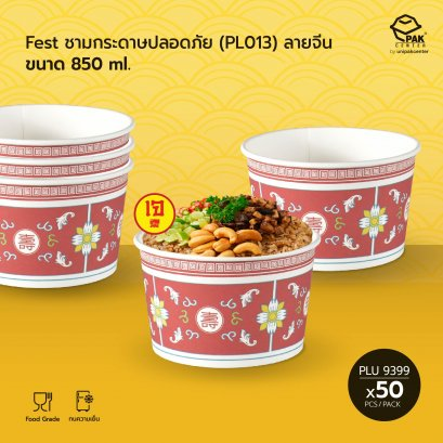 FEST CHOICE  ชามกระดาษปลอดภัย 850 ml ลายจีน (PL013) (ใช้คู่กับฝา PLU 9394)
