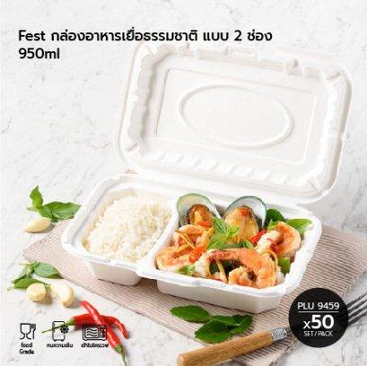FEST BIO กล่องอาหารเยื่อธรรมชาติ แบบ 2 ช่อง 950 ml