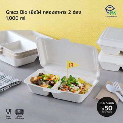 Gracz Bio เยื่อไผ่ กล่องอาหาร 2 ช่อง B002 1,000 ml