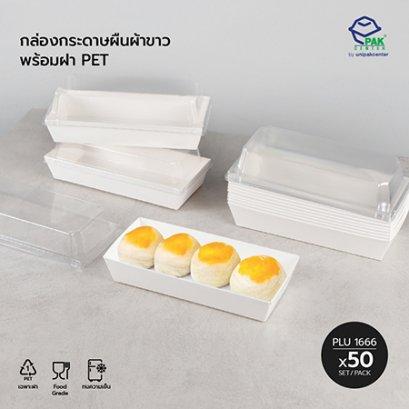 กล่องกระดาษผืนผ้าขาว + ฝา PET
