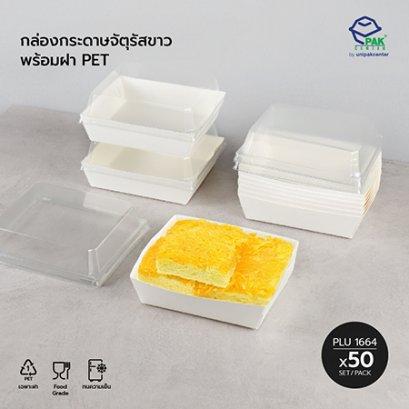 กล่องกระดาษจัตุรัสขาว + ฝา PET