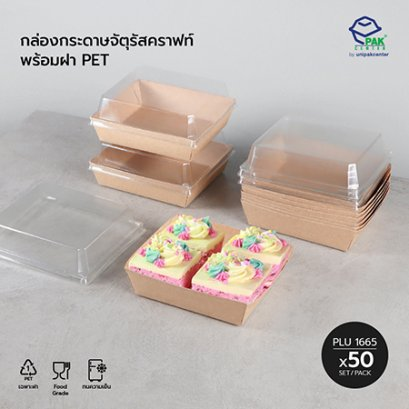 กล่องกระดาษจัตุรัสคราฟท์ + ฝา PET