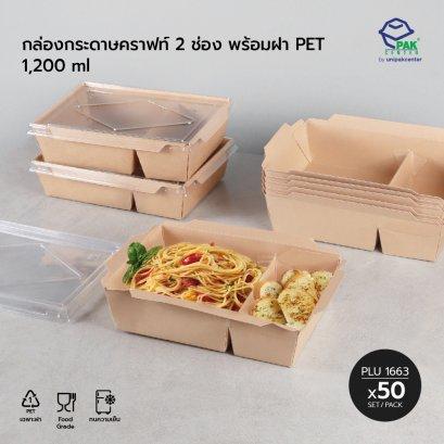 กล่องกระดาษคราฟท์ 2 ช่อง 1200 ml. + ฝา PET