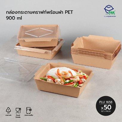 กล่องกระดาษคราฟท์ 900 ml + ฝา PET