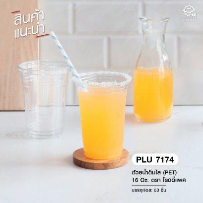 ถ้วยน้ำดื่มใส วัสดุ PET 16 oz. (480 cc) ตรา โรดดี้แพค