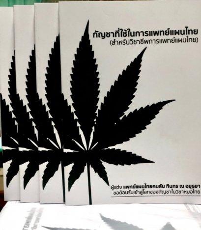 หนังสือกัญชาที่ใช้ในแพทย์แผนไทย