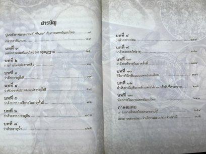 หนังสือหลักการแพทย์แผนไทย