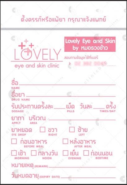 Lovly Eye and Skin ซองยา 9x13 ซม.