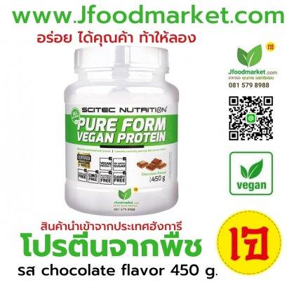 โปรตีนสกัดจากธัญพืช 100% เจ รสช็อกโกแลต Scitec Nutrition Pure Form Vegan Protein 450g -