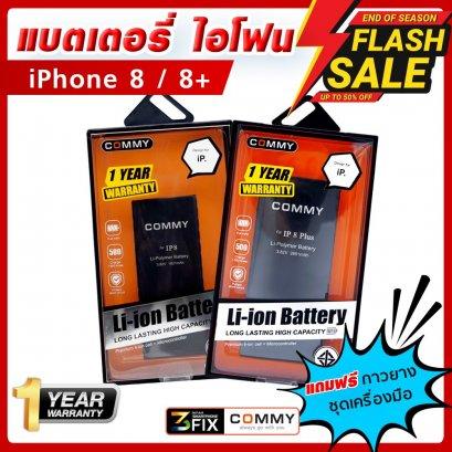แบตเตอรี่ iPhone 8 / 8 Plus ยี่ห้อ commy มี มอก.แบตเตอรี่ไอโฟน แบตแท้ รับประกัน 1 ปี