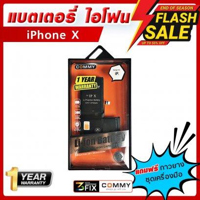 แบตเตอรี่ IPhone 4G (COMMY) รับรอง มอก.(copy)(copy)(copy)(copy)(copy)