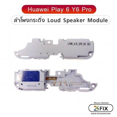 ลำโพงกระดิ่ง Huawei Play 6 / Y6 Pro