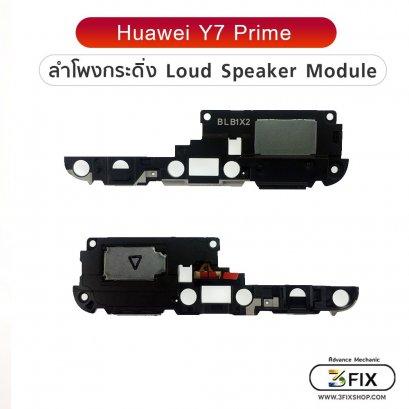 ลำโพงกระดิ่ง Huawei Y7 Prime /  Y7 Enjoy / Y7 Plus