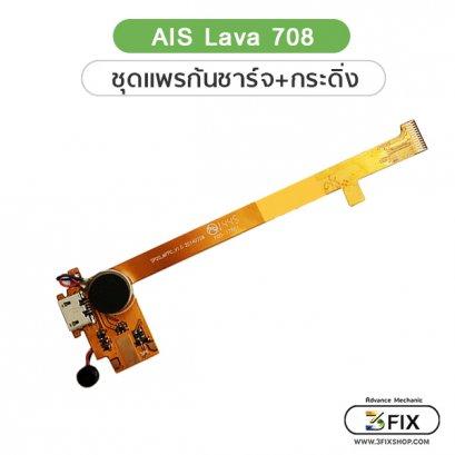 ชุดแพรก้นชาร์จ+มอร์เตอร์สั้น AIS Lava 708