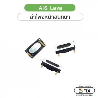 ลำโพงหน้าสนทนา AIS Lava