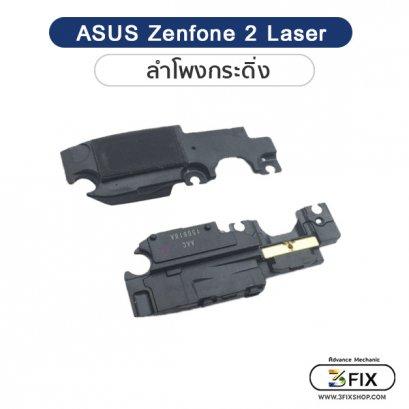 ลำโพงกระดิ่ง Asus Zenfone 2 Laser ZE500KL Z00ED