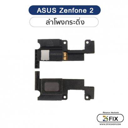 ลำโพงกระดิ่ง Asus Zenfone 2