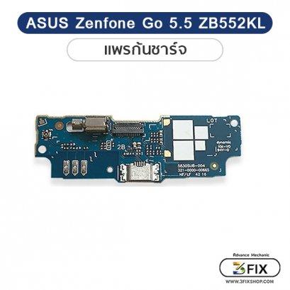 แพรก้นชาร์จ Asus Zenfone Go 5.5 ZB552KL X007D