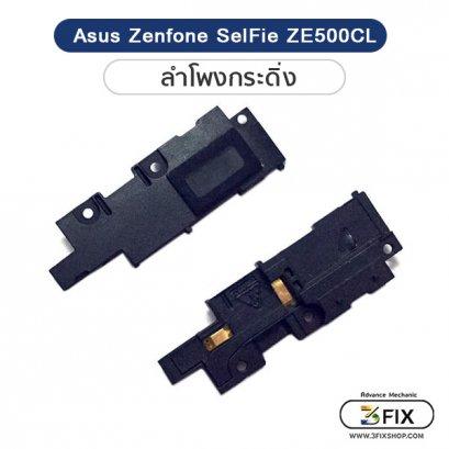 ลำโพงกระดิ่งAsus Zenfone SelFie (ZE500CL)