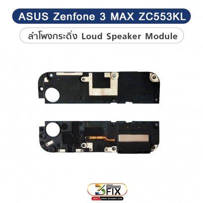 ลำโพงกระดิ่ง Asus Zenfone 3 MAX (ZC553KL)